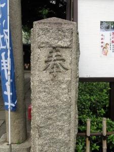 七社神社石碑2