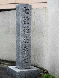 七社神社石碑